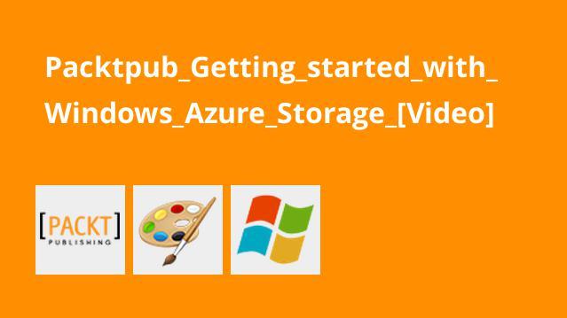 آموزش شروع کار با ذخیره سازی درWindows Azure